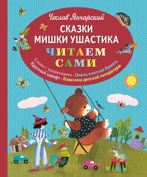 Сказки Мишки Ушастика — фото, картинка