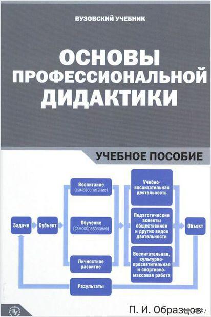 основы профессиональной дидактики образцов