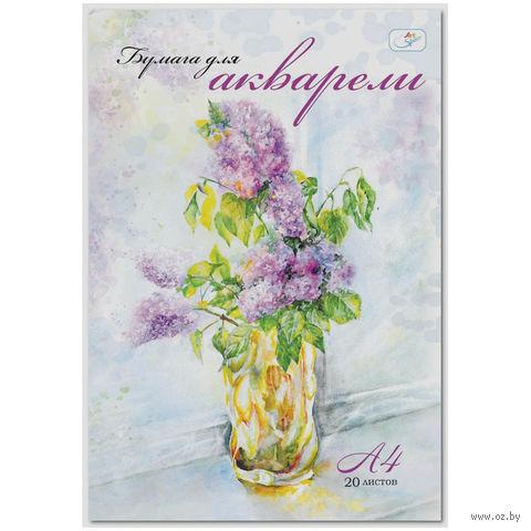 """Папка для акварели """"Сирень"""" (А4; 20 листов)"""