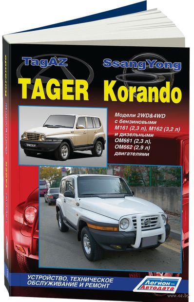 ТагАЗ Тагер / СангЙонг Корандо. Устройство, техническое обслуживание и ремонт