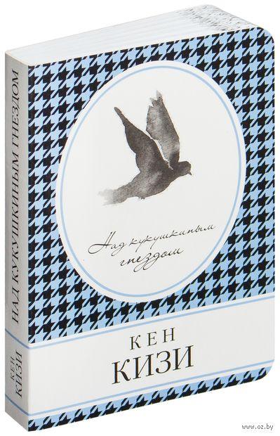 Над кукушкиным гнездом (м). Кен Кизи