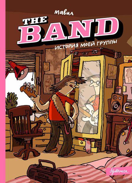 The Band. История моей группы. Мавил
