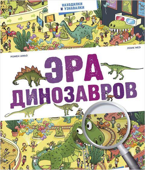 Эра динозавров — фото, картинка