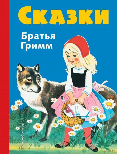 Сказки братьев Гримм (синий сборник) — фото, картинка