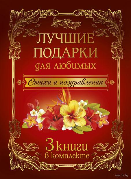 Лучшие подарки для любимых. Стихи и поздравления (Комплект из 3-х книг) — фото, картинка