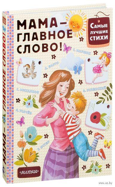 Мама - главное слово — фото, картинка