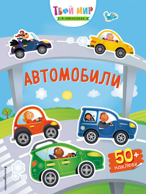 Автомобили (+ наклейки) — фото, картинка