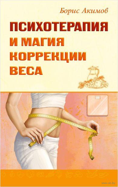 Психотерапия и магия коррекции веса — фото, картинка