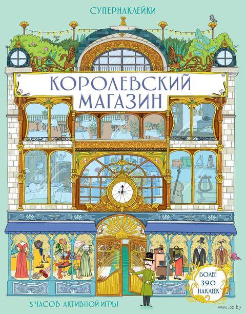 Королевский магазин — фото, картинка