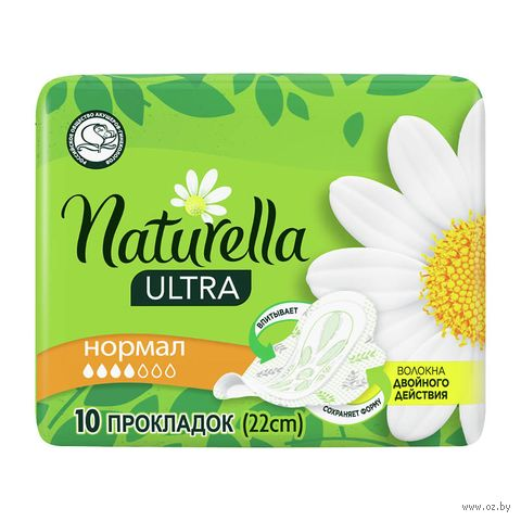 Гигиенические прокладки NATURELLA Ultra Normal (10 шт)