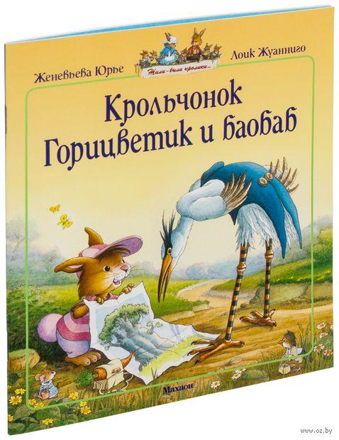 Крольчонок Горицветик и баобаб. Женевьева Юрье