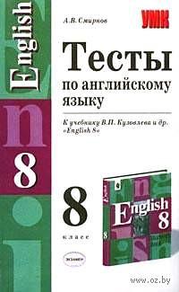 Тесты по английскому языку. 8-й класс — фото, картинка