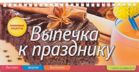 Выпечка к празднику. Елена Анисина