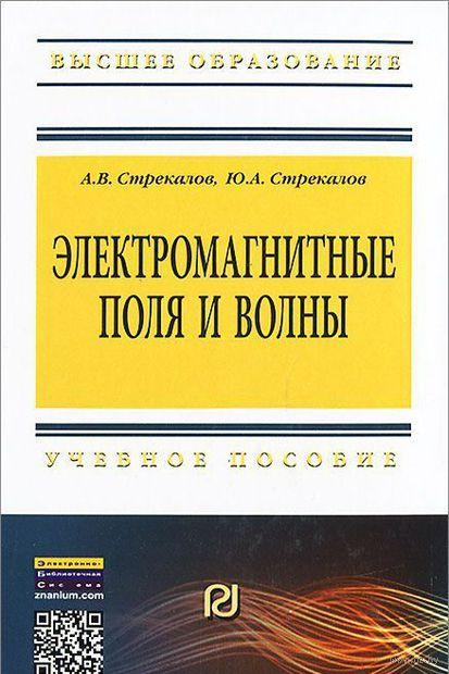 Электромагнитные поля и волны. Юрий Стрекалов, А. Стрекалов