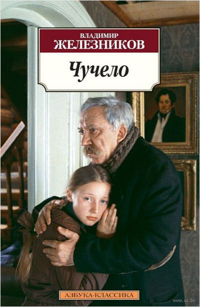 Чучело (м). Владимир Железников
