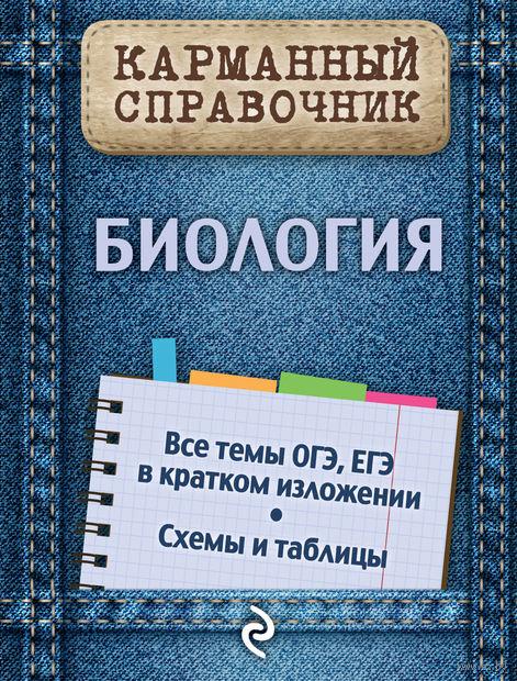 Биология. Карманный справочник. Юрий Садовниченко