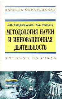 Методология науки и инновационная деятельность. В. Старжинский, В. Цепкало