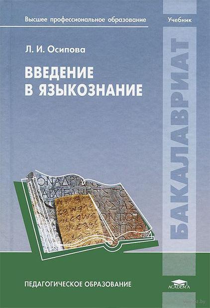 Введение в языкознание. Людмила Осипова