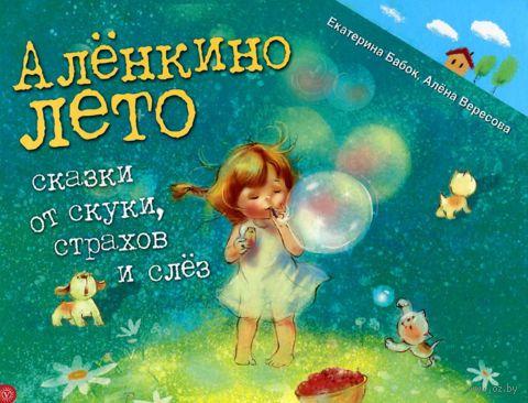 Аленкино лето. Екатерина Бабок