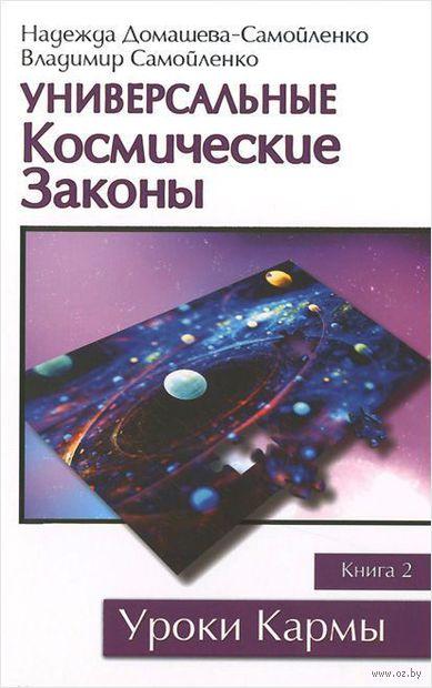 Универсальные Космические законы. Книга 2. Комментарии и Послания Небесной Иерархии — фото, картинка