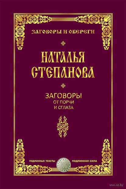 Заговоры от порчи и сглаза. Наталья Степанова
