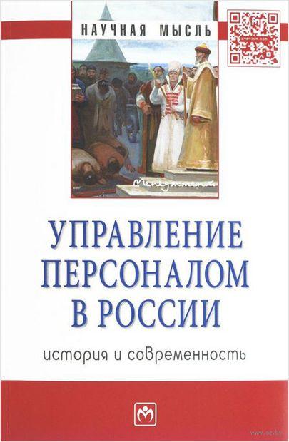 Управление персоналом в России. История и современность — фото, картинка
