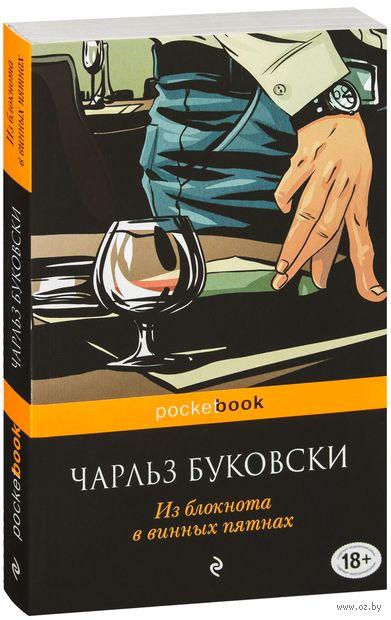 Из блокнота в винных пятнах (м) — фото, картинка