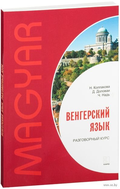 Венгерский язык. Разговорный курс — фото, картинка