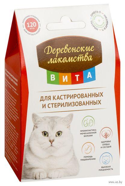"""Лакомство для стерилизованых кошек """"Вита"""" (120 шт.) — фото, картинка"""