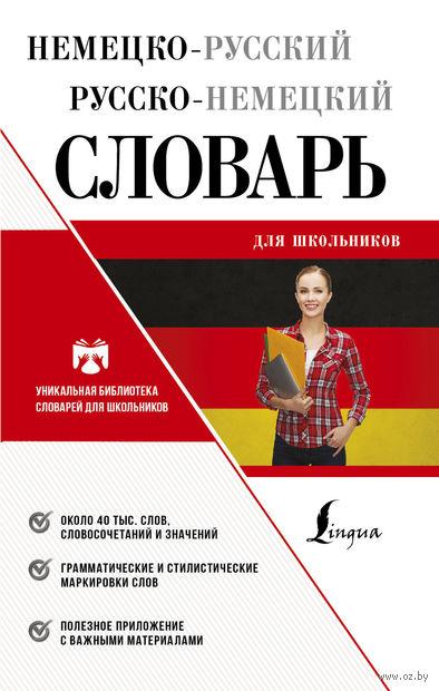Немецко-русский русско-немецкий словарь для школьников — фото, картинка