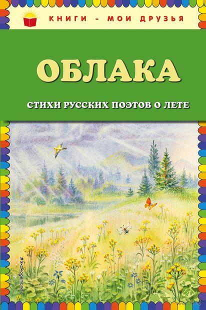 Облака. Стихи русских поэтов о лете — фото, картинка