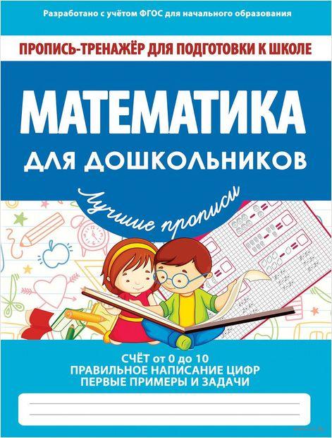 Математика для дошкольников — фото, картинка