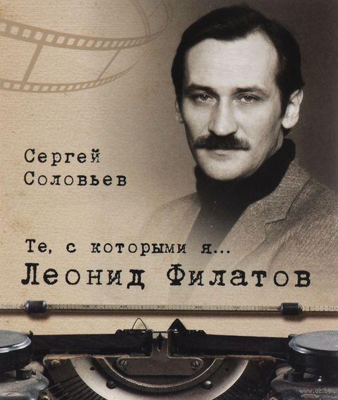 Те, с которыми я... Леонид Филатов — фото, картинка