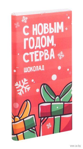 """Шоколад молочный """"С Новым годом, стерва"""" (50 г) — фото, картинка"""