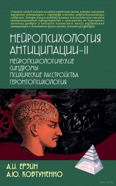 Нейропсихология антиципации-II — фото, картинка