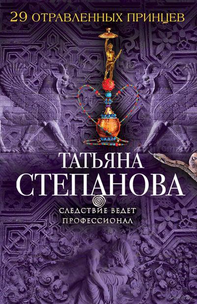 29 отравленных принцев (м). Татьяна Степанова