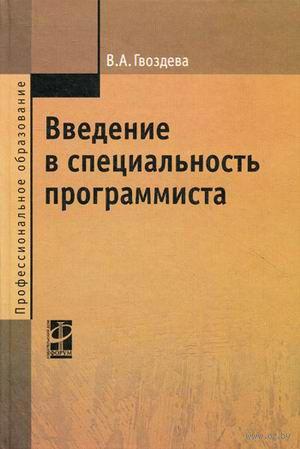Введение в специальность программиста. Валентина Гвоздева