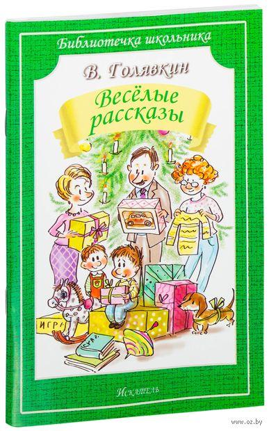 Веселые рассказы. Виктор Голявкин