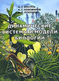 Динамические системы и модели биологии