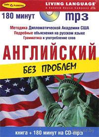 Английский без проблем (книга + CD-MP3)