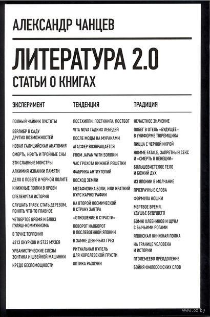 Литература 2.0. Статьи о книгах. Александр Чанцев