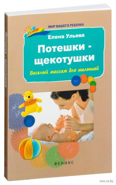 Потешки-щекотушки. Веселый массаж для малышей. Елена Ульева