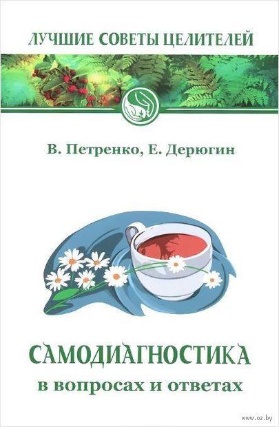 Самодиагностика в вопросах и ответах. Валентина Петренко