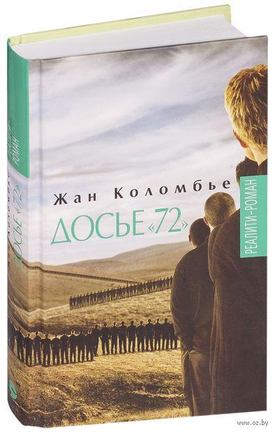 """Досье """"72"""". Жан Коломбье"""