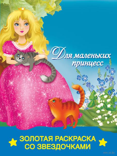 Для маленьких принцесс. Раскраска