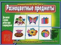 """Игра """"Разноцветные предметы"""""""