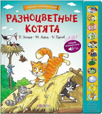 Разноцветные котята. Книжка-игрушка. Юнна Мориц, Иван Бурсов, Борис Заходер