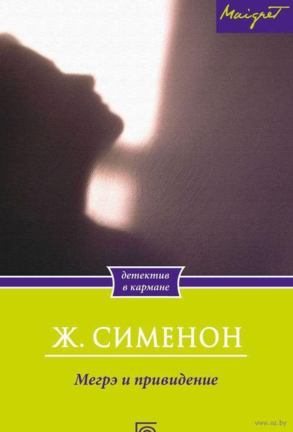 Мегрэ и привидение. Жорж Сименон