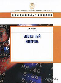 Бюджетный контроль. Семен Зубакин