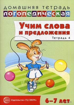Учим слова и предложения. 6-7 лет. Тетрадь 4 (в 5 тетрадях). Ульяна Сидорова